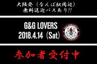 G&G LOVERS参加者受付中!!