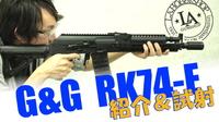 RK74の動画アップしました!