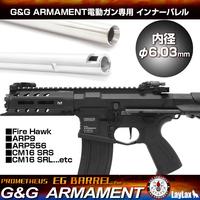\新製品情報/プロメテウス・G&G電動ガン専用インナーバレル