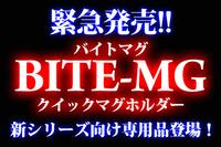 【エイプリルフール】緊急発売!!新たな専用BITE-MG(バイトマグ)登場!