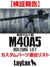 【検証報告】東京マルイ製「M40A5」当社製カスタムパーツの適合確認。