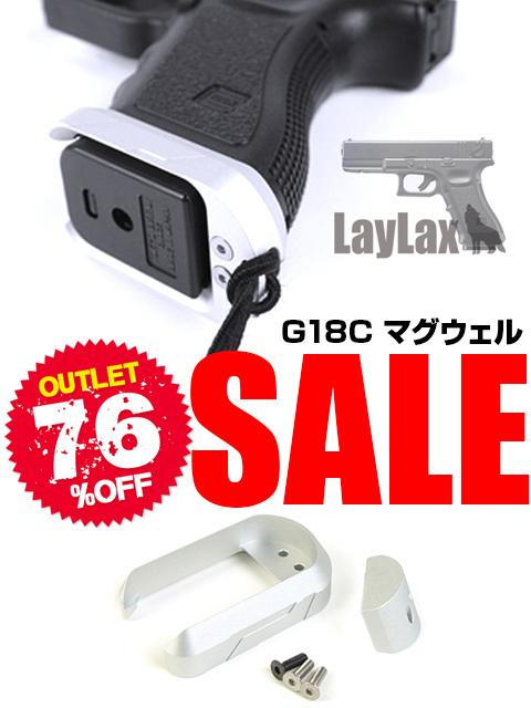 東京マルイ ガスブローバック GLOCK18C(グロック18C)/ ガスブローバック用 マグウェル<シルバー>