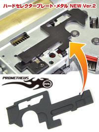 ハードセレクタープレート・メタル NEW Ver.2