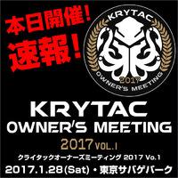 本日開催!KRYTAC OWNER'S MEETING2017 Vol.1