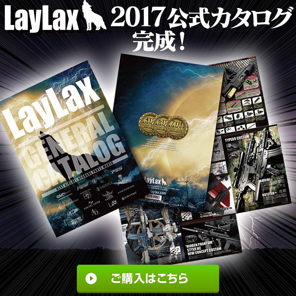 LayLax オフィシャルカタログ 2017