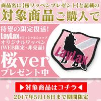 5月18日15時まで限定!LayLaxオリジナルワッペン「桜ver」がついてくる!