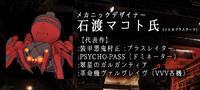 【新商品】石渡マコト氏がデザイン!開発進行中! 2017/05/26 18:36:22