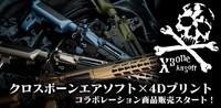 【コラボ商品】X-Bone Airsoft様と4Dプリント部門のコラボレーション商品の販売が決定! 2017/05/30 10:22:57