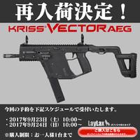 再入荷決定!KRISS VECTOR(クリスベクター) 2017/09/22 20:00:00