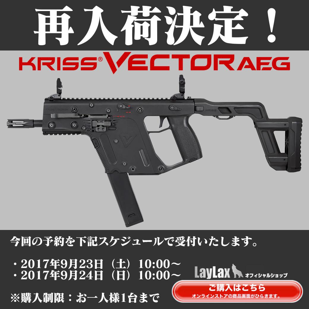KRYTAC電動ガン本体 KRISS VECTOR(クリスベクター)