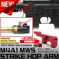 \新商品発売中!/M4A1 MWS ストライク ホップアーム