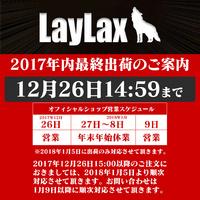 【重要】LayLaxオフィシャルショップ年内最終出荷のお知らせ!