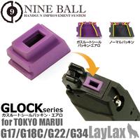 【再入荷】GLOCK(グロック)シリーズ用ガスルートシールパッキン・エアロ