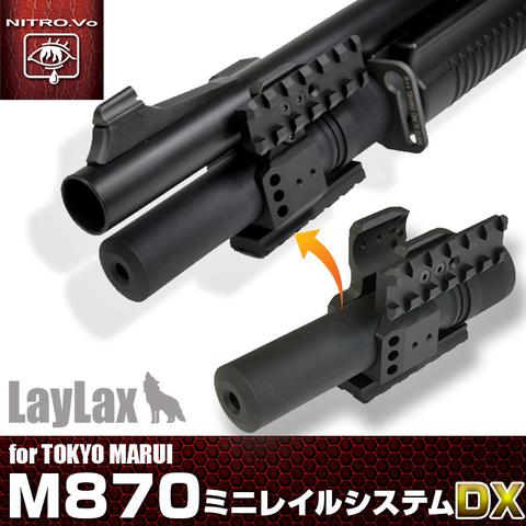 M870 ミニレイルシステム/DX