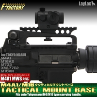 M4A1 MWS対応 M4/M16 タクティカルマウントベース