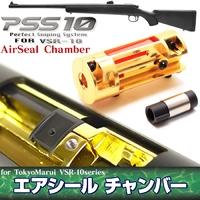 東京マルイ VSR-10用エアシールチャンバー 2017/04/04 11:24:50