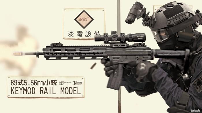 89式5.56mm小銃 KEYMOD RAIL MODEL(キーモッドレイルモデル)