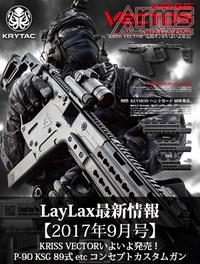 最新版公開中!ArmsMagazine掲載予定広告