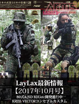 【Armsマガジン広告最新情報】 10月号掲載予定の広告を公開中!