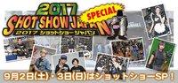 【9月2日・3日はショットショージャパン!】