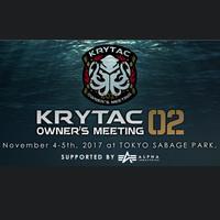 【開催日時決定、エントリー受付中】KRYTAC OWNER'S MEETING 02