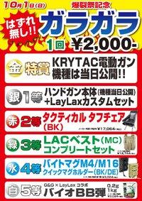 【イベント出店】10月1日(日)爆裂祭 #laylax 2017/09/29 12:10:00