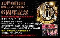【イベント出展】10/8(日)は大阪グリーンキャニオン6周年記念イベント! 2017/10/05 12:05:00