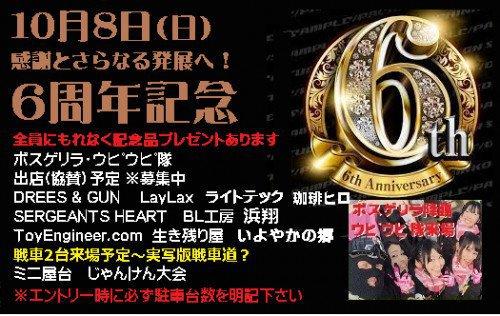【イベント出展】10//8(日)は大阪グリーンキャニオン6周年記念イベント