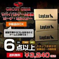 【B級品処分市!】装備6点以上詰め合わせB級品BOX【何が届くかはお楽しみ♪】