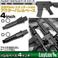 【新発売】スタンダードM4用バレルベース4inch 予約受付中!