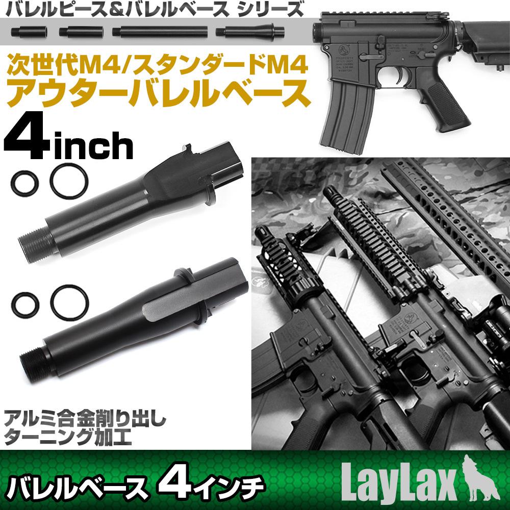 東京マルイ M4用アウターバレルベース<バレルベース4インチ>