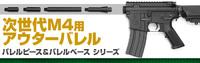 【次世代M4】別売だからできる、組み合わせ例をご紹介!
