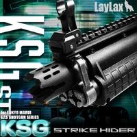 【新商品】KSG ストライクハイダー!発売中! 2017/04/11 10:40:27