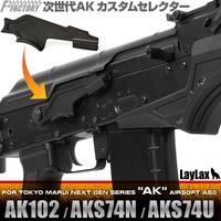 【新商品】次世代AKカスタムセレクター FirstFactory(ファーストファクトリー)