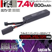 【在庫あり】※クリスベクター対応 PSEリポバッテリー7.4V 800mah SSタイプ GIGA TEC(ギガテック)