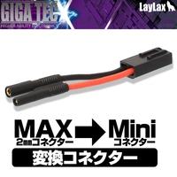 【発売中!】GIGA TEC(ギガテック)MAX2mmミニ変換コネクター 2017/10/26 10:20:28