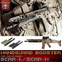 【再入荷】NITRO.Vo SCAR-L/SCAR-H ハンドガードブースター