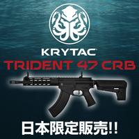 \発売しました!/日本限定販売!KRYTAC電動ガン TRIDENT 47 CRB #TR47 #KRYTAC