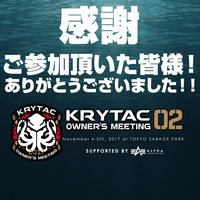KRYTAC OWNER'S MEETING 02!ありがとうございました!! 2017/11/06 17:39:53