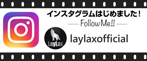 laylax公式インスタグラムはじめました!
