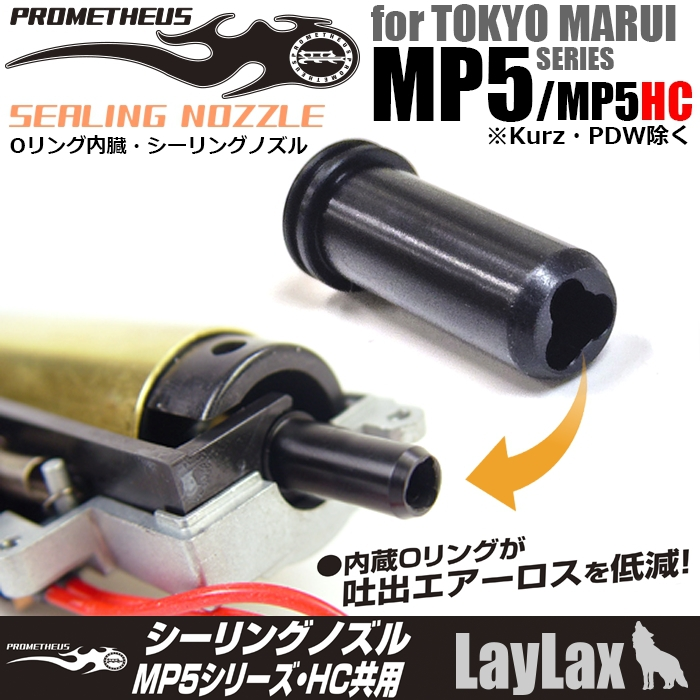 プロメテウス・シーリングノズル 東京マルイ MP5シリーズ/MP5HC共用(Kurz・PDW除く)<PROMETHEUS/プロメテウス>