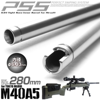 【動画あり】東京マルイ M40A5用 インナーバレル 内径6.03 【280mm】<PSS>!予約受付中