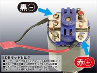 【再入荷】スイッチ寿命を大幅アップ!PSEリポ スイッチロングライフ SBDキット