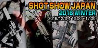 12/3(土)・4(日) 大阪「SHOT SHOW JAPAN 2016冬」出展情報