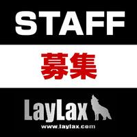 人材募集中!ご応募を受け付けしております。#LayLax #ライラクス #求人