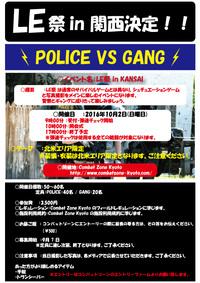 第4回 LE祭り in KANSAI 参加申し込み開始