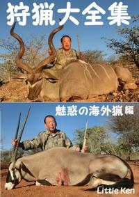 狩猟大全集「魅惑の海外猟編」&「エゾ鹿猟の魅力編」新発売。