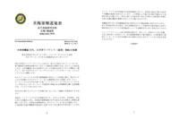報道 【空母ジョージ・ワシントン、ロナルド・レーガンと交代へ】