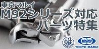 M92Fパーツ特集