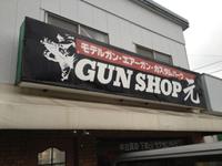 ◆GUN SHOP 元に来ました!